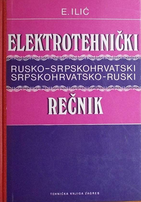 Elektrotehnički rečnik