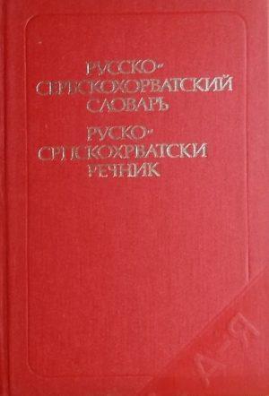 Russko-serpskohorvatski slovar