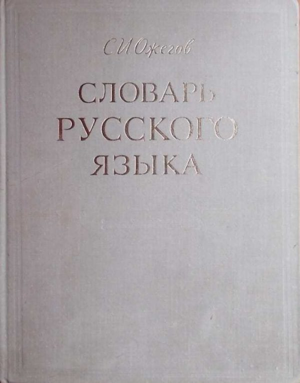 Slovar russkogo jazyka