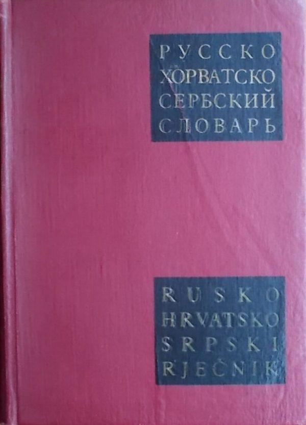 Rusko-hrvatskosrpski rječnik