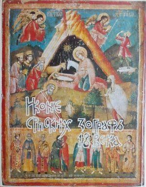 Ikone srpskih zografa