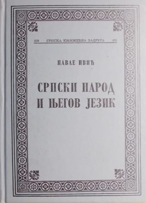 Ivić-Srpski narod i njegov jezik