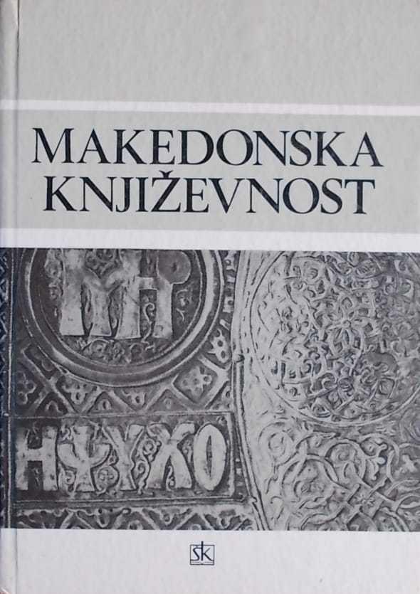 Makedonska književnost