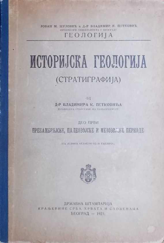 Petković-Istorijska geologija