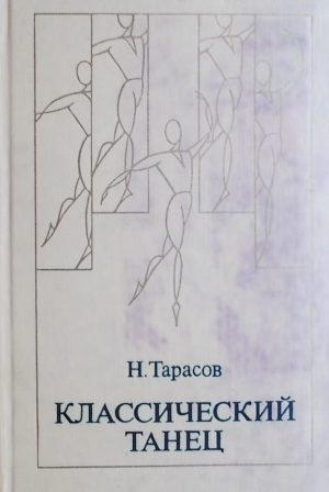 Tarasov-Klasičeskiji tanec