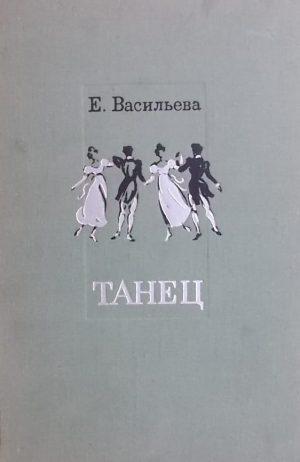 Vasileva-Tanec