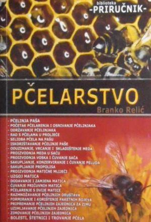 Relić-Pčelarstvo