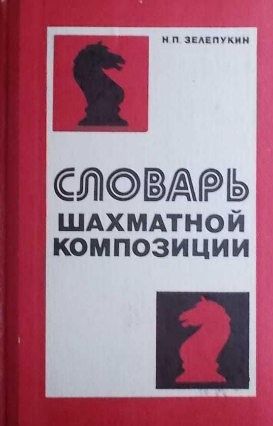 Zelepukin: Slovar šahmatnoj kompozicii