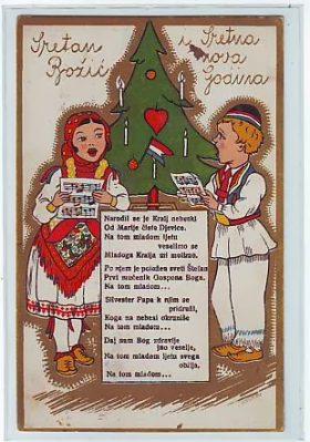 Sretan Božić i sretna nova godina