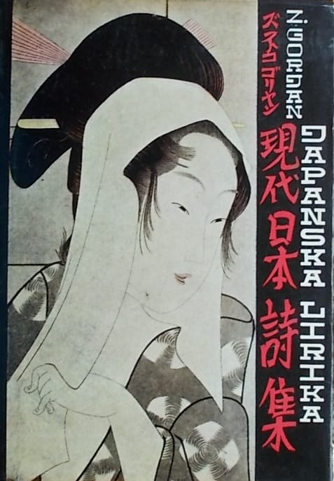 Antologija moderne japanske lirike