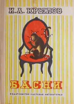 Krilov-Basni