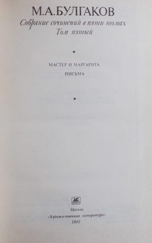 Bulgakov-Master i Margarita