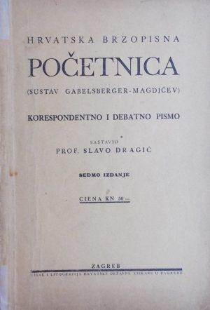 Dragić-Hrvatska brzopisna početnica