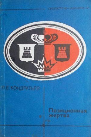 Kondratjev-Pozocionaja žertva