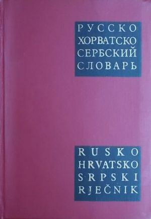 Poljanec: Rusko-hrvatskosrpski rječnik