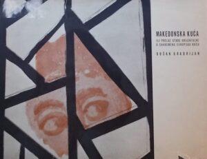Grabrijan: Makedonska kuća