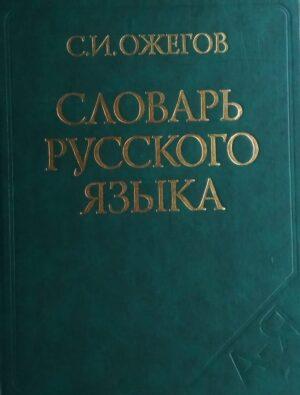 Ožegov-Slovar ruskogo jazika