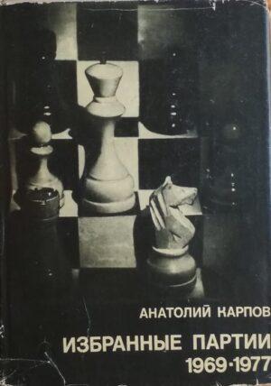 Karpov-Izbranije partii