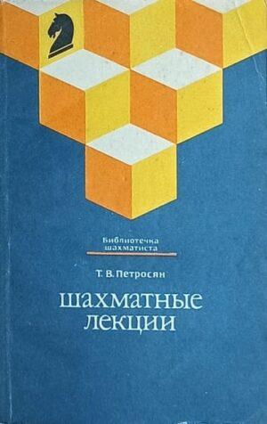 Petrosjan-Šahmatnije lekcii