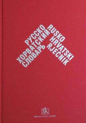 Poljanec-Rusko hrvatski rječnik