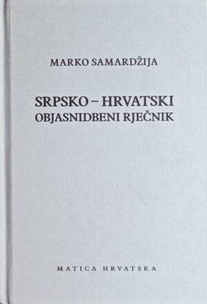 Samardžija: Srpsko-hrvatski objasnidbeni rječnik
