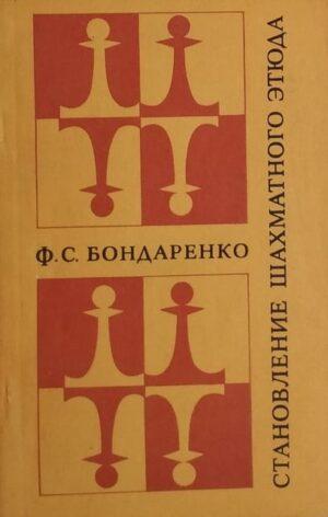 Bondarenko-stanovlenie šahmatnogo etyuda